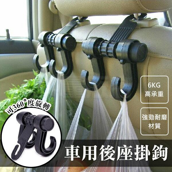 《汽機車用品兩件9折》汽車 車用 後座 掛鉤 椅背 掛勾 可掛垃圾袋 包包 可承受重約6kg (77-224)
