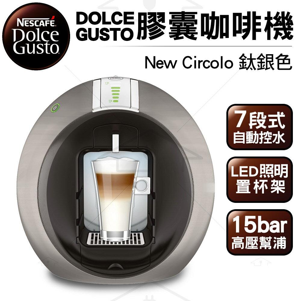 〖9/28~9/30 限時限量優惠價〗 雀巢 DOLCE GUSTO 膠囊咖啡機 New Circolo 鈦銀色 (型號:9742)