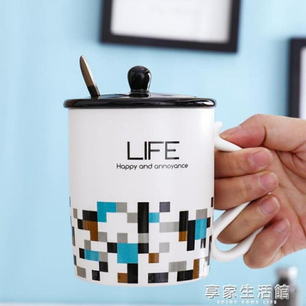 免運 馬克杯帶蓋勺大容量簡約創意陶瓷杯子辦公室家用北歐早餐杯咖啡杯