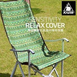 【【蘋果戶外】】KAZMI K5T3T004GN 經典民族風休閒折疊椅椅套 綠 防塵椅墊/防髒污/可拆洗椅墊/可換洗椅布