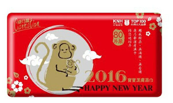 2016猴年康乃馨 寶寶潔膚 濕紙巾 80抽12包 箱 ~  好康折扣