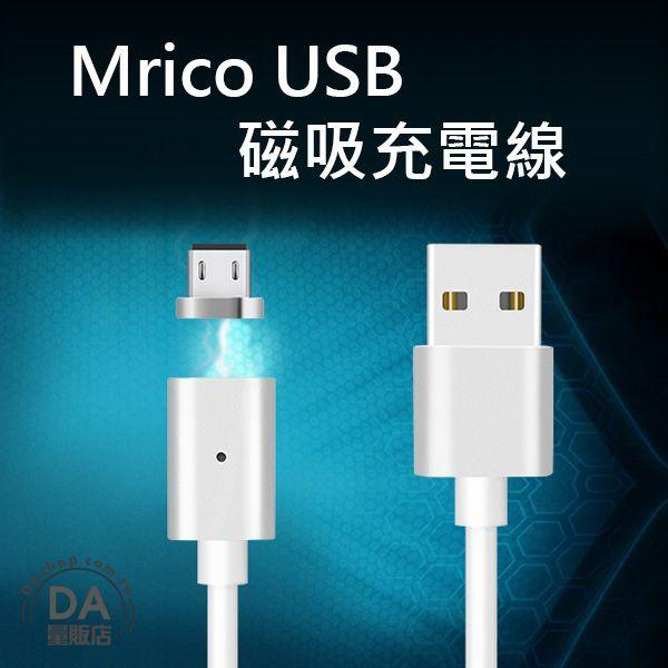 《DA量販店》樂天最低價 micro usb 磁吸線 磁充線 傳輸線 磁力充電線 燈號顯示(80-2699)