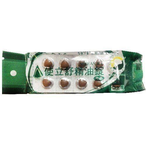 使立舒精油錠 40粒/包◆德瑞健康家◆