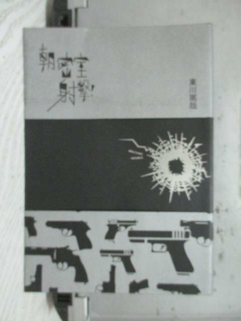 【書寶二手書T9/翻譯小說_NSK】朝密室射擊!_東川篤哉, 張鈞堯