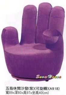 ╭☆雪之屋居家生活館☆╯AA506-01五指休閒沙發沙發椅躺椅休閒椅造型椅可旋轉