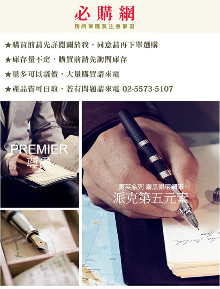 派克 PARKER VECTOR 威雅系列 藍桿 鋼珠筆 P0549680 2
