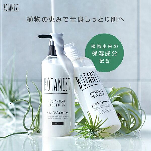 日本必買免運代購-日本kobe-beauty-laboBotanist保濕身體乳液bota-bodymilk。共1色