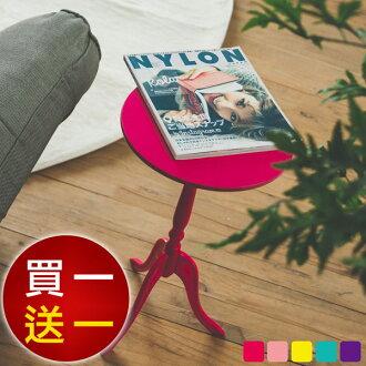 買一送一 繽紛色系小圓邊桌 MIT台灣製 完美主義 茶几 桌子【R0061-A】