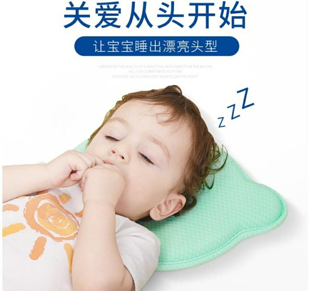 嬰兒定型枕寶寶枕頭0-1歲防偏頭兒童矯正頭型新生兒糾正偏頭1-3歲 極客玩家