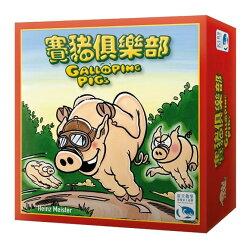 《 德國新天鵝堡 SWANPANASIA 》賽豬俱樂部 Schweinsgalopp ( 中文版 )