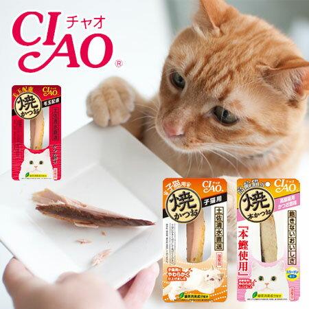日本 CIAO 鰹魚燒魚柳條 特上配方 30g 魚柳條 貓肉條 肉條 貓食 貓零食 寵物 貓咪 化毛 幼貓 高齡貓【N102394】