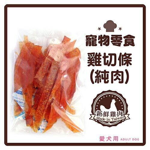 力奇寵物網路商店:【力奇】(裸包)寵物零食-雞切條(純肉)80g-90元>可超取(D001F67-S)