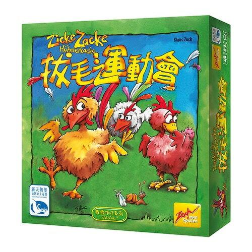 ☛桌遊☚  拔毛運動會    SwanCatalog