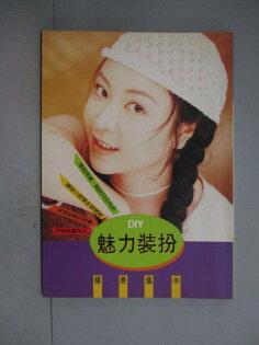 【書寶二手書T1/美工_NCS】魅力裝扮DIY_楊美儀