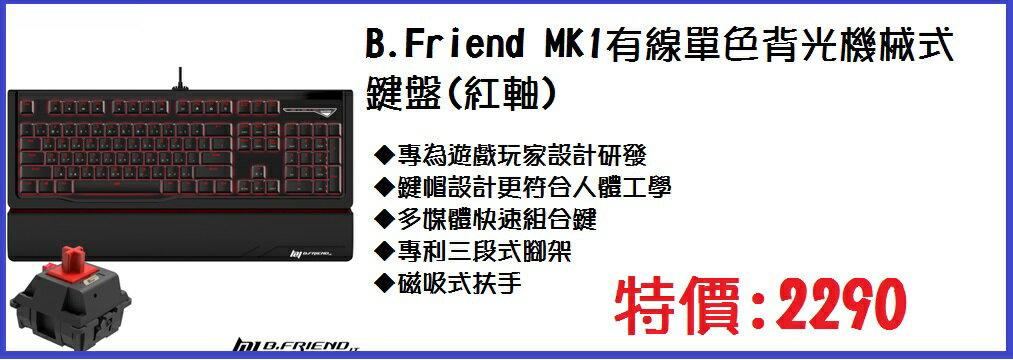 【 儲存家3C 】B.Friend MK1有線單色背光機械式鍵盤(紅軸)