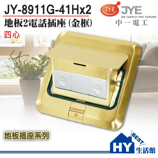 <br/><br/>  中一電工 JY-8911G-41Hx2 彈跳地板插座 電話雙插座(四心) 方型一聯地板插座-《HY生活館》水電材料專賣店<br/><br/>