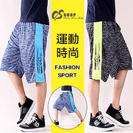 【CS衣舖 】高機能 吸濕排汗 運動短褲 休閒短褲 3226