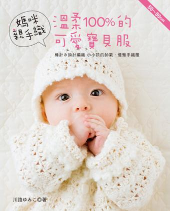 媽咪親手織溫柔‧溫柔100%的可愛寶貝服