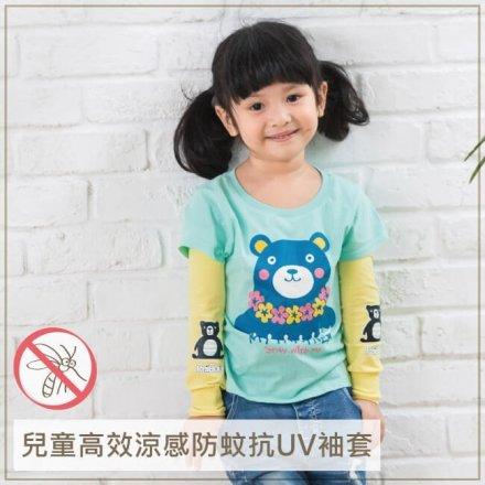 兒童高效涼感防蚊抗UV袖套-可愛動物款【櫻桃飾品】【27425】