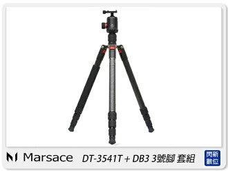 【分期0利率,免運費】送手機夾~Marsace 瑪瑟士 DT-3541T 3號腳 專業 碳纖維 三腳架 含DB-3 雲台 套組(公司貨)