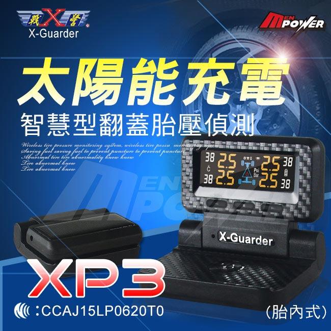 【禾笙科技】免運 X戰警 X-Guarder XP3 胎內式 太陽能自動充電掀蓋式 無線 胎壓偵測器 Gsensor感應收折