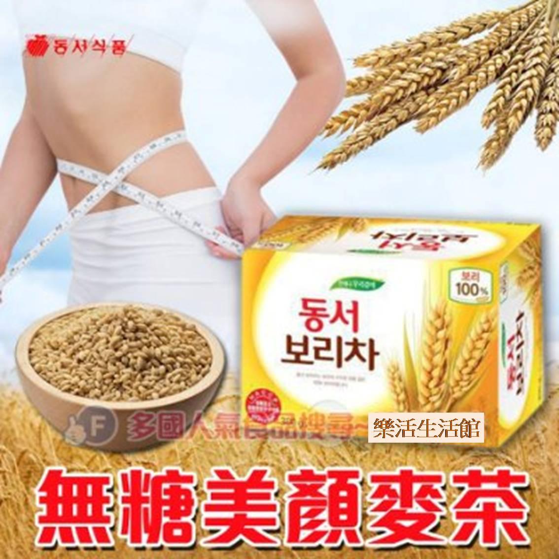 韓國無糖美顏麥茶 麥茶包 家庭號10g~30包