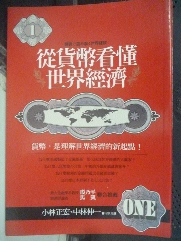 ~書寶 書T4/財經企管_LLE~從貨幣看懂世界經濟_小林正宏、中林伸一