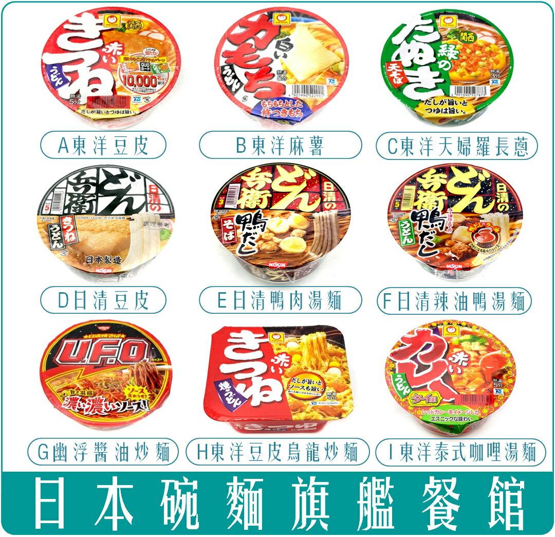 《Chara 微百貨》日清 兵衛 東洋 水產 麻糬 豆皮 烏龍麵 碗麵 杯麵 姬路 車站
