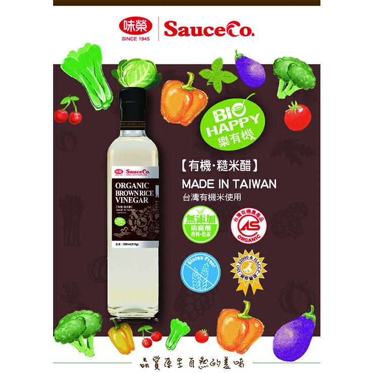 【味榮】有機糙米醋500ml 1