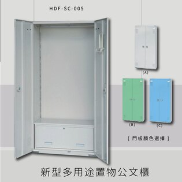 ~台灣製造~大富HDF-SC-005新型多用途公文櫃組合櫃置物櫃多功能收納櫃
