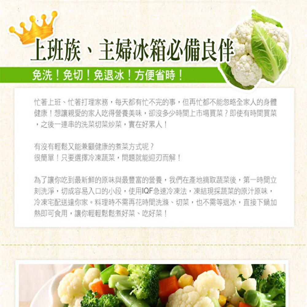 【歐盟有機驗證】進口急凍蔬菜 綜合時蔬 250g 4