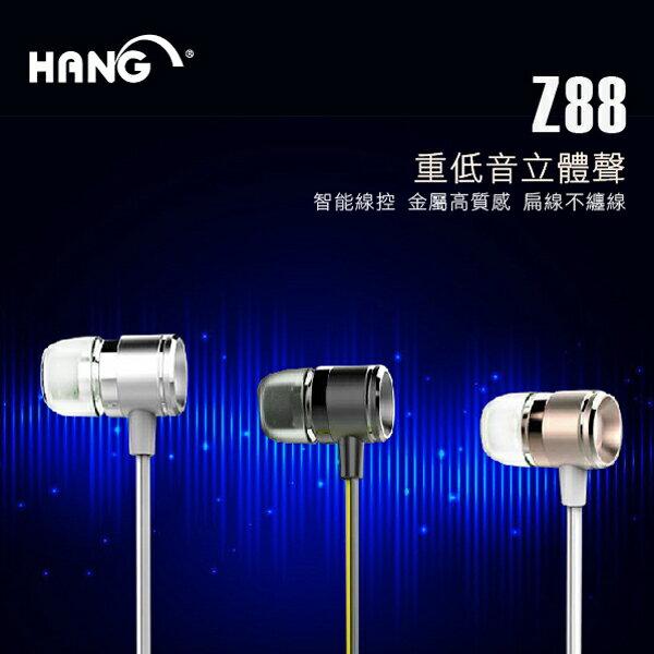HANG Z88 重低音立體聲 扁線 鋁合金 耳塞式 運動耳機 智能線控耳機 免持聽筒 麥克風 手機 Sony Z5+ C4 HTC A9 M8