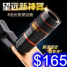 手機望遠鏡8倍定焦 長焦距 手機固定夾  外置照像頭 多 放大望遠 旅遊 神器