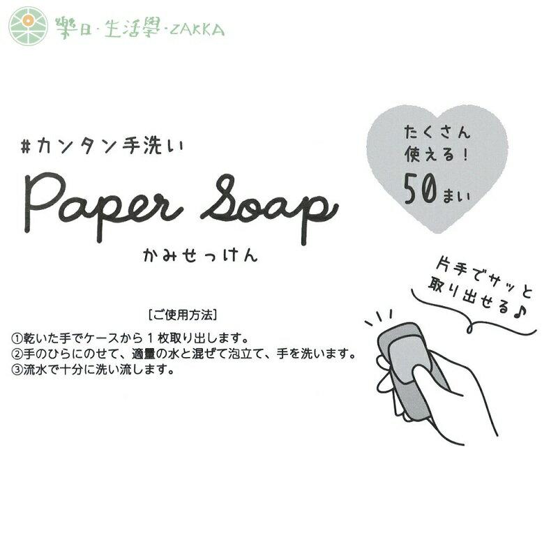 勤洗手♥日本品牌 攜帶式紙香皂 香皂片 ㊿枚入