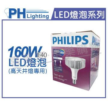 PHILIPS飛利浦 LED 160W 4000K 自然光 130度 E40 全電壓 IP40 天井燈專用燈泡  PH520401