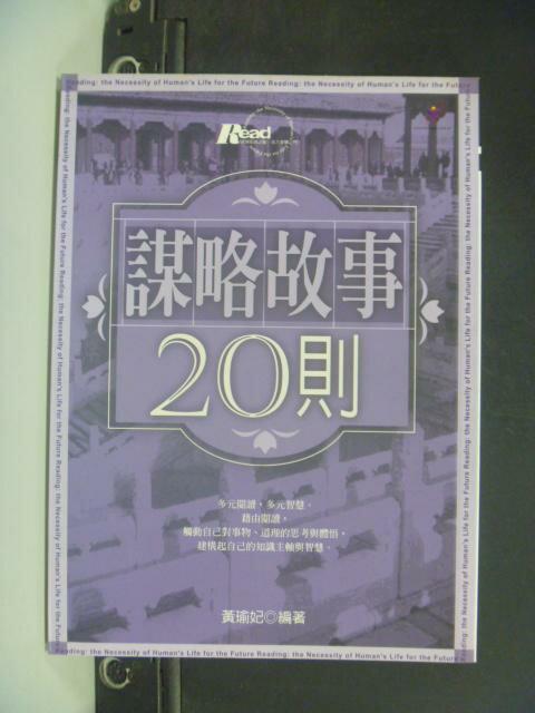 【書寶二手書T9/心理_GAH】謀略故事20則_黃淑妃