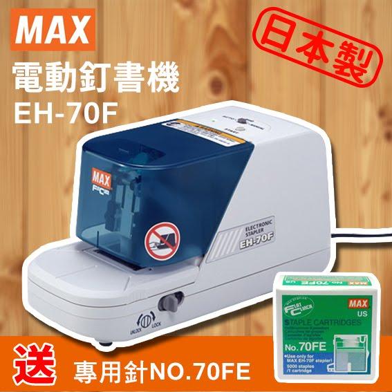 『日本產事務機專用』【送訂書針NO.70FE】MAX美克司EH-70F電動訂書機省力訂書機裝訂辦公文具