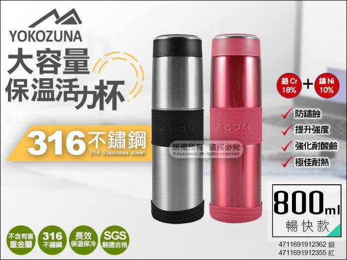快樂屋♪YOKOZUNA 橫鋼316大容量保溫杯 800ml 咖啡杯 保溫瓶
