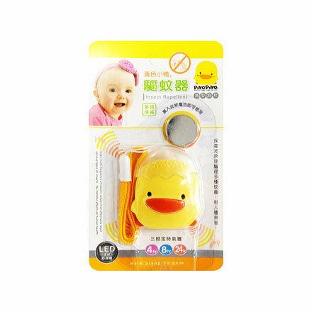 『121婦嬰用品館』黃色小鴨 造型驅蚊器  3335 0