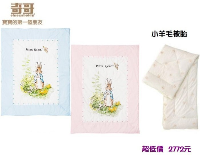 *美馨兒*奇哥 花園比得兔冬夏兩用童被用被套/嬰兒被+(小羊毛被胎) 2772元