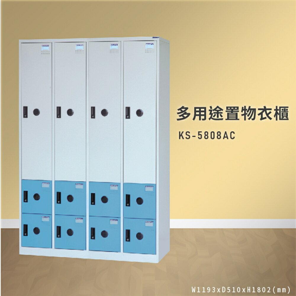 【100%台灣製造】大富 KS-5808AC 多用途置物衣櫃 收納櫃 置物櫃 衣櫃 員工櫃 健身房 游泳池