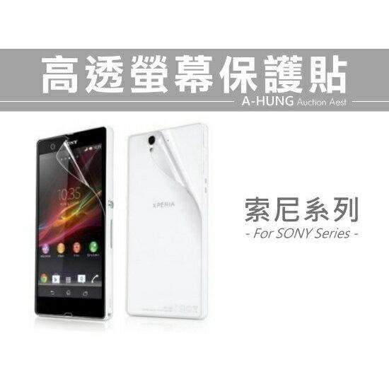 【SONY系列】高透亮面 螢幕保護貼 Z5 Z3+ Z3 Z1 Compact Z2a Z 背貼保護膜