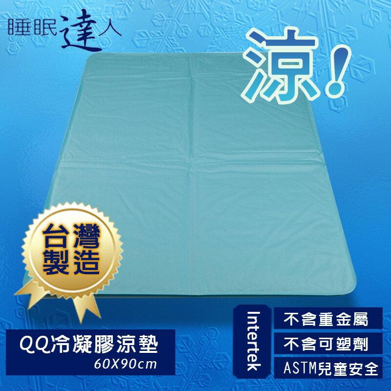 【睡眠達人】QQ冷凝膠涼墊涼蓆(60x90cm*1件),夏月節電,抗暑必備,台灣專利+製造 ★換季冬季限定價