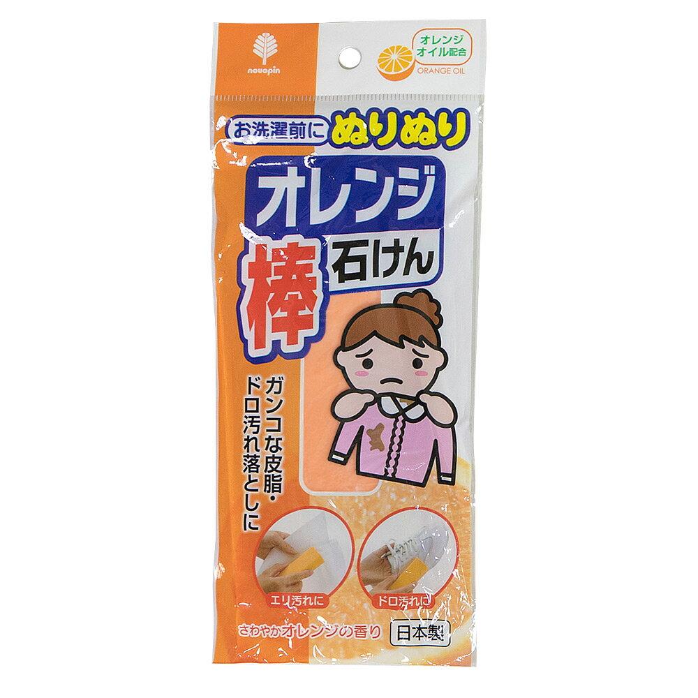 【日本紀陽除虫菊】強力清潔洗衣皂棒110g(一般衣物用)