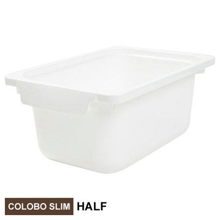 COLOBO SLIM收納盒 HALF 淺型 WH 白