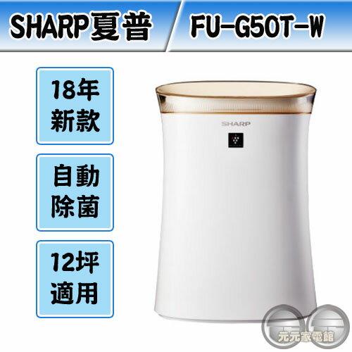 SHARP夏普 空氣清淨機 FU-G50T-W