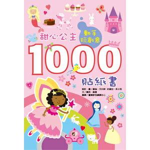 【維京國際】英國Usborne-甜心公主1000貼紙書中文版