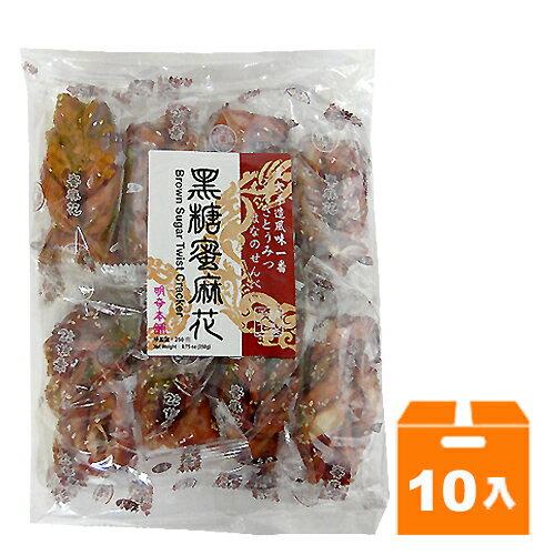 明奇 黑糖 蜜麻花 250g (10入)/箱