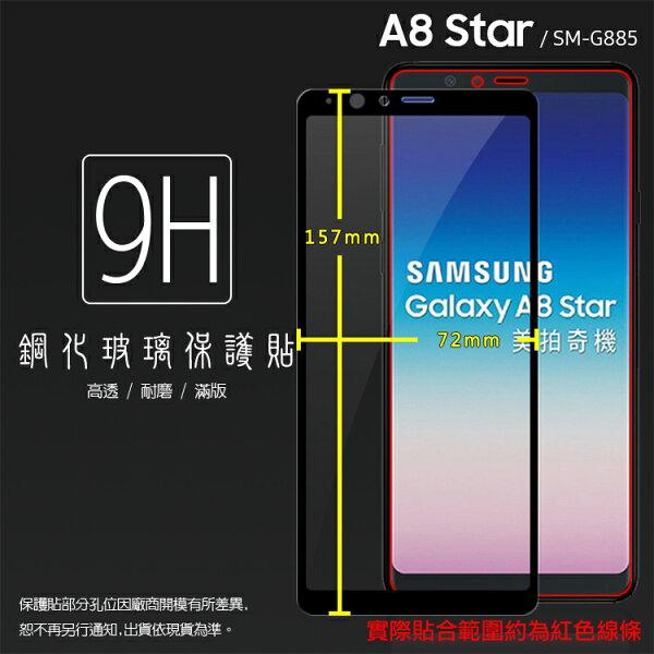 SAMSUNGGalaxyA8StarSM-G885Y滿版鋼化玻璃保護貼9H全螢幕滿版玻璃鋼貼鋼化貼玻璃膜保護膜