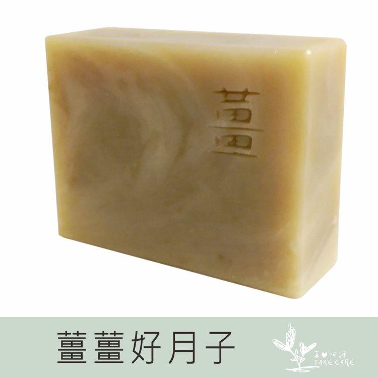 薑薑好牛奶月子手工皂【真心呵護TAKE CARE】